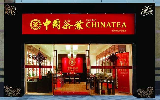 中国茶叶股份有限公司